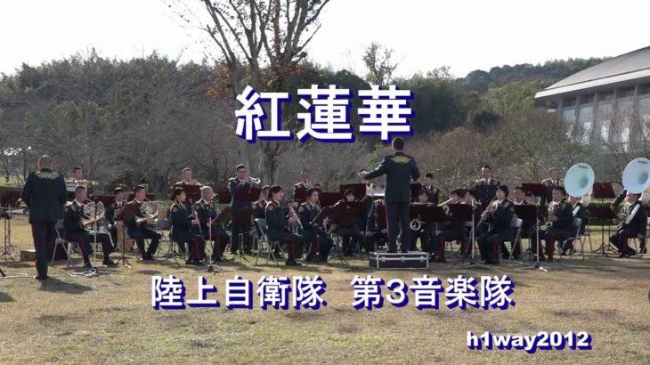 「紅蓮華」(鬼滅の刃) 陸上自衛隊 第3音楽隊 『奈良県自衛隊フェア2020』演奏会【2020.11.29】