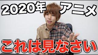 はじめんが勝手に選ぶ2020年のアニメBEST5!