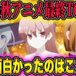 歴代最強レベルの2020秋アニメの最終ランキングTOP15を発表します!覇権はどのアニメだ?!