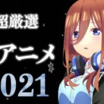 【神回】2021年冬アニメが夏を越すくらいの神ラインナップな件【2021年冬アニメ】【アニメ】