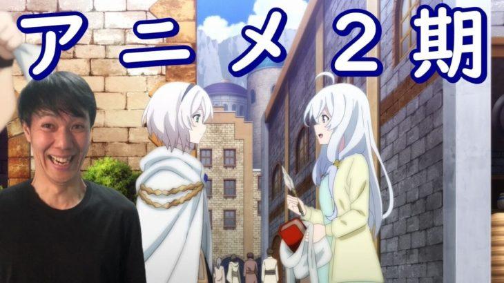 アニメ2期へ【魔女の旅々】全12話の考察・感想と続編予想
