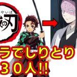 【鬼滅の刃】アニメクイズ 映像でキャラ名当て キャラ名でしりとり30人 映画 無限列車 Demon Slayer Kimetsu no Yaiba Anime quiz Character guess
