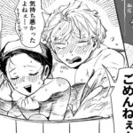 【鬼滅の刃漫画】きめつログ #327
