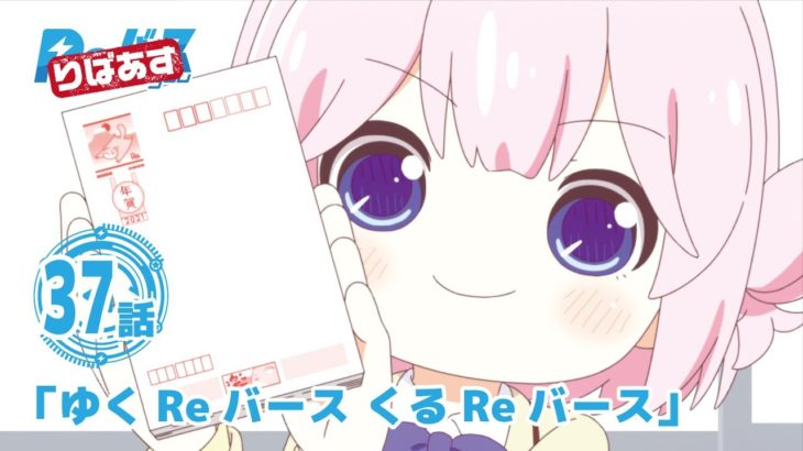 【公式】アニメ「りばあす」第37話