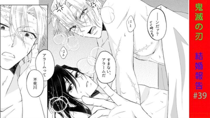 【鬼滅の刃漫画】結婚報告 ~39
