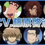 藤原啓治が演じたアニメキャラ39選【聞き比べ可能】CharacterVoice:FujiwaraKeiji