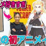 マンガとアニメにぞっこんの小4女子が念願のアニメイトへ!呪術廻戦グッズは買うことができるのか⁉