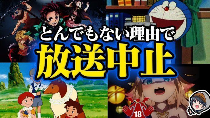 【衝撃】突然放送が中止になったアニメ4選【エ◯】【闇】【都市伝説】
