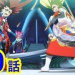 【ベイブレードバースト スパーキング アニメ】衝突!それぞれの絆!! 40話