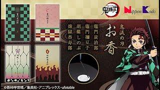 バンダイ公式ショッピングサイト「プレミアムバンダイ」は、テレビアニメ「鬼滅の刃」のキャラクターをイメージしたお香を発売します。440年以上の伝統を受け継ぐ「お香」の老舗メーカー、日本香堂の技術で製造。