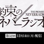 第52回「約束のネバーラジオ」12月14日配信