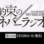 第53回「約束のネバーラジオ」12月28日配信