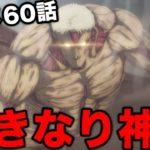 進撃の巨人アニメファイナルシーズンがいきなり神回すぎた【進撃の巨人】【アニメ60話】