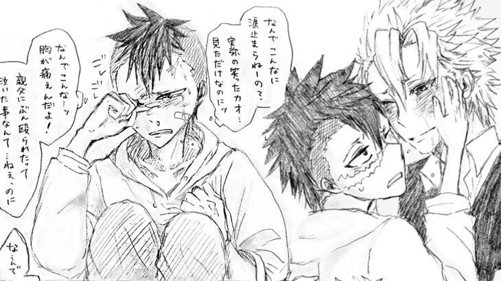 【鬼滅の刃漫画】「しょーがねーだろ赤ちゃんなんだから!」#64