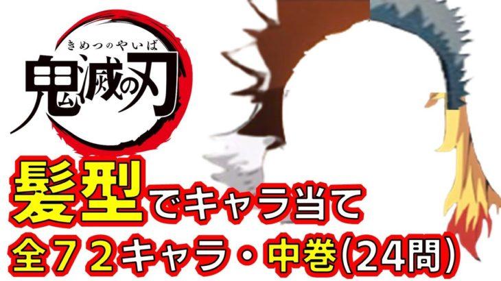 【鬼滅の刃】アニメクイズ 髪型だけでキャラ当て全71キャラ・中巻 映画 無限列車 Demon Slayer Kimetsu no Yaiba 漫画 吾峠呼世晴  Anime quiz