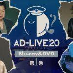 「AD-LIVE 2020」Blu-ray&DVD vol.1(森久保祥太郎・八代拓)発売告知CM | 2021.2.24 On Sale