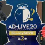 「AD-LIVE 2020」Blu-ray&DVD vol.2(津田健次郎・西山宏太朗)発売告知CM   2021.2.24 On Sale