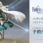 ANIPLEX+/ 劇場版「Fate/Grand Order -神聖円卓領域キャメロット-」ベディヴィエール 1/8スケールフィギュア告知CM