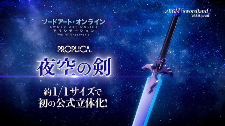 ANIPLEX+/ソードアート・オンライン アリシゼーション War of Underworld「PROPLICA 夜空の剣」告知PV