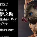 ARTFX J 鬼滅の刃 嘴平伊之助 1/8 完成品フィギュア<コトブキヤ>【あみあみオリジナルPV】