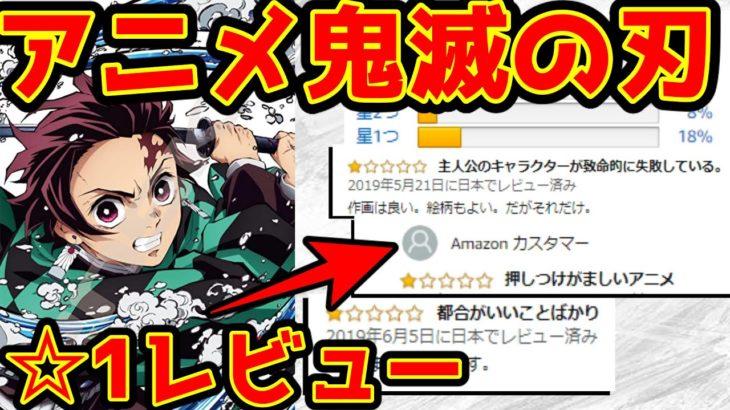【鬼滅の刃】好きなアニメのAmazon星1レビューを見てあえて悲しい気持ちになろう!鬼滅の刃編