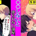 【BLアニメ】男同士でキスしないと出られない部屋に閉じ込められるとどうなるのか?(ボイス漫画動画)