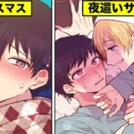 【BLアニメ】今年もクリぼっちだと思ってた俺が聖夜に好きな男子と初キスした結果…(BLボイス漫画)