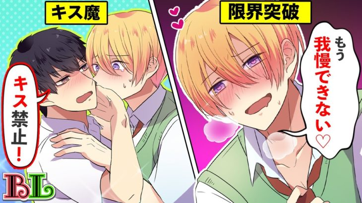 【BLアニメ】したくてたまらない男子高生カップルがキスを我慢できるのか?(BLボイス漫画)