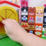 アンパンマン おもちゃアニメ てさぐりBOXにばいきんまんたちのブロックラボ!組み立ててみるよ! トイキッズ