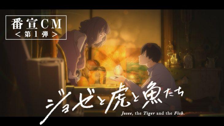 アニメ映画『ジョゼと虎と魚たち』番宣CM<第1弾>