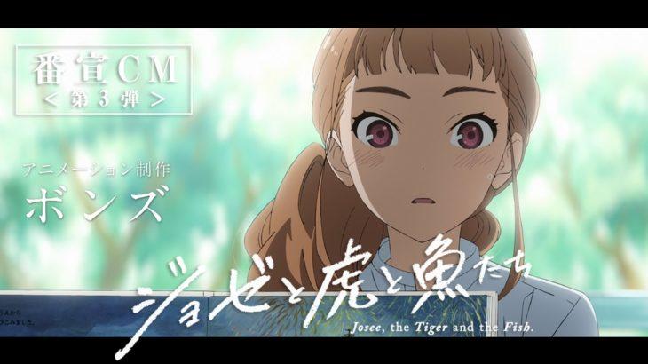 アニメ映画『ジョゼと虎と魚たち』番宣CM<第3弾>