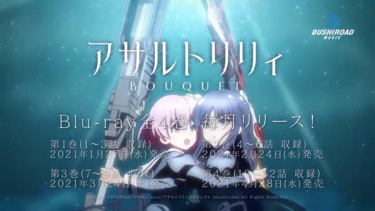 【CM】TVアニメ「アサルトリリィ BOUQUET」Blu-ray 30秒CM