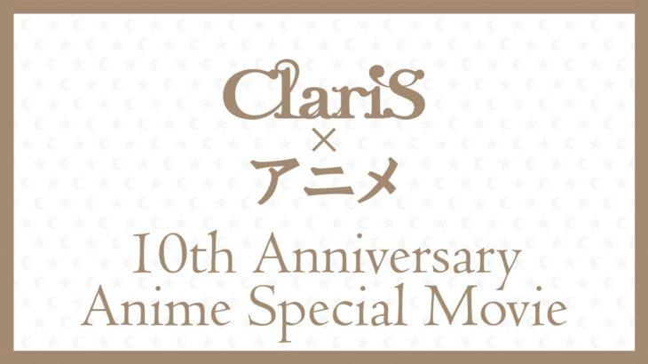 ClariS×アニメ ~ClariS 10th Anniversary スペシャルアニメムービー~