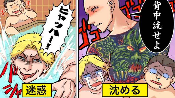 【アニメ】銭湯で暴れるDQNがヤクザに遭遇した結果…【漫画/マンガ動画】