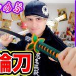 【鬼滅の刃】蟲柱 胡蝶しのぶの日輪刀 紹介!【無限列車編】【きめつのやいば】Demon Slayer  Insect Pillar – Shinobu Kochou katana