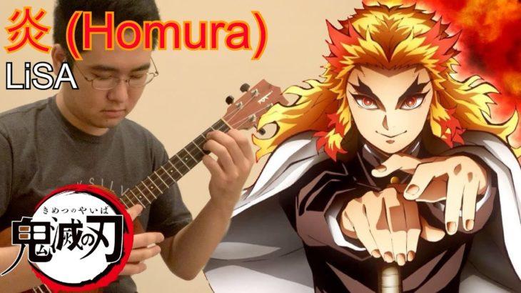 鬼滅の刃(Demon Slayer) Movie Theme – 炎(Homura) – LiSA (Anime Ukulele Cover)