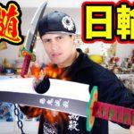 【鬼滅の刃】音柱 宇髄天元の日輪刀 紹介!【無限列車編】【きめつのやいば】Demon Slayer Uzui Tengen katana