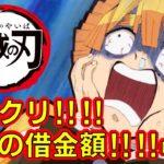 【鬼滅の刃】アニメクイズ 大正コソコソ噂話編(善逸の借金額は?等) 映画無限列車編ヒット Demon Slayer Kimetsu no Yaiba Anime quiz