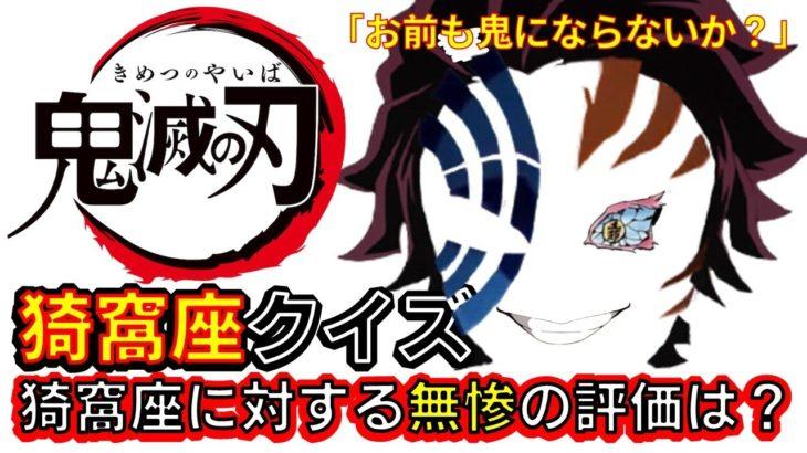 【鬼滅の刃】アニメクイズ 上弦の参猗窩座編 パーツ・声優クイズ+猗窩座に対する無惨の評価は?  映画 無限列車 Demon Slayer Kimetsu no Yaiba Anime quiz
