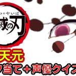 【鬼滅の刃】アニメクイズ パーツで柱宇髄天元当て 映画 無限列車大ヒット Demon Slayer Kimetsu no Yaiba Anime quiz 吾峠呼世晴 Character guess