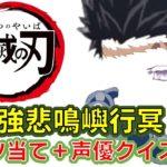 【鬼滅の刃】アニメクイズ パーツで柱最強悲鳴嶼行冥当て+声優クイズ 映画 無限列車 Demon Slayer Kimetsu no Yaiba Anime quiz Character guess