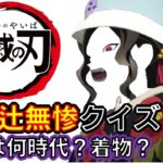 【鬼滅の刃】アニメクイズ 鬼舞辻無惨クイズ 誕生時代?パーツクイズ  映画 無限列車 Demon Slayer Kimetsu no Yaiba Anime quiz Character guess