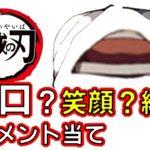 【鬼滅の刃】アニメクイズ 誰の口?笑顔?編+コメント当て笑い編 映画無限列車編ヒット Demon Slayer Kimetsu no Yaiba Anime quiz Whose mouth?