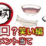 【鬼滅の刃】アニメクイズ 誰の口?+コメント当て笑い編 映画無限列車編ヒット Demon Slayer Kimetsu no Yaiba Anime quiz Whose mouth?