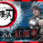 【ドラム/Drum】LiSA「紅蓮華 / Gurenge」【鬼滅の刃 / Demon Slayer / Kimetsu no Yaiba】