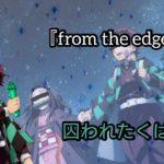 『鬼滅の刃』【声真似】竈門炭治郎でアニメED「from the edge」を【歌ってみた】