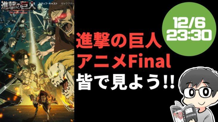 【映像なし/雑談】進撃の巨人アニメFinalSeasonを皆で見よう!