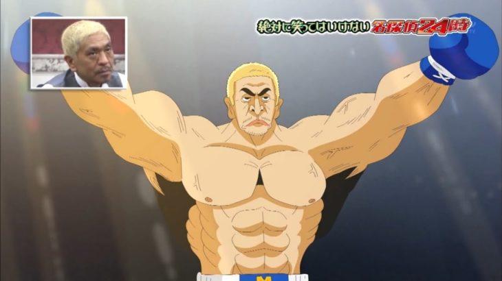 「松本人志」名探偵アニメシリーズ「ドンコング殺人事件」  👕👕👕 Gaki No Tsukai Batsu Game No Laughing Prison
