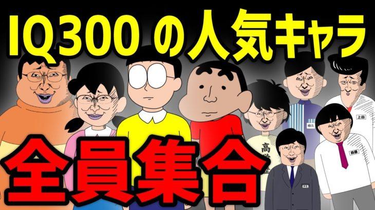 【アニメ】IQ300の人気キャラ全まとめ「天才っているんですねえ」【総集編】wwwwwwwwwwwwww