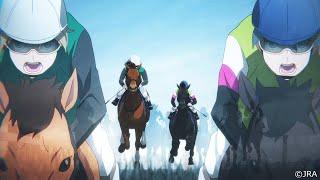 主題歌はアジカン!JRA「有馬記念」仮想アニメオープニングムービー